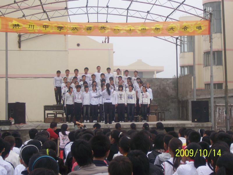 淋川中学庆国庆大班级合唱比赛